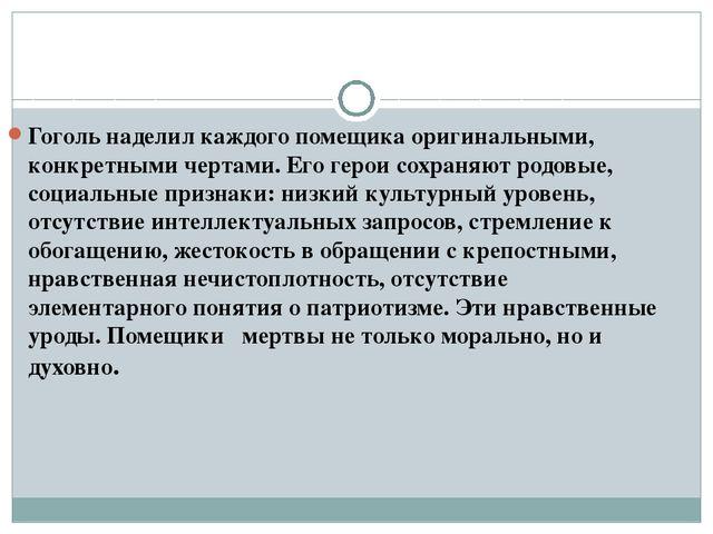 Гоголь наделил каждого помещика оригинальными, конкретными чертами. Его герои...