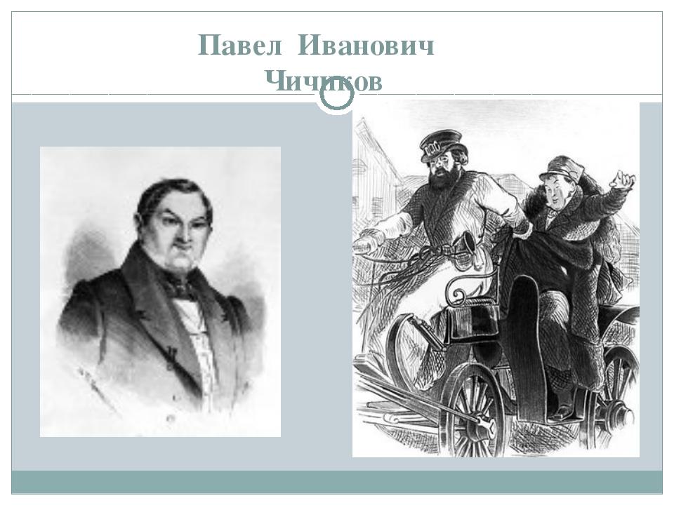 Павел Иванович Чичиков
