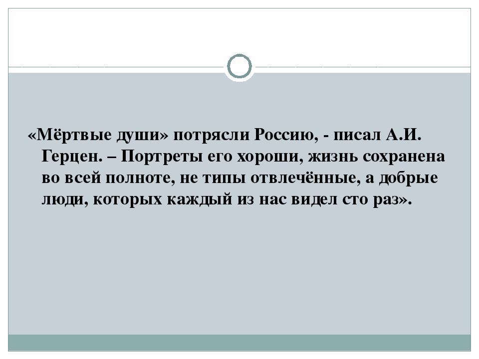 «Мёртвые души» потрясли Россию, - писал А.И. Герцен. – Портреты его хороши, ж...