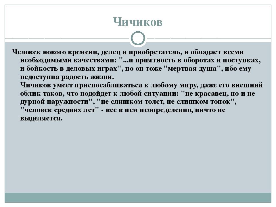 Чичиков Человек нового времени, делец и приобретатель, и обладает всеми необх...