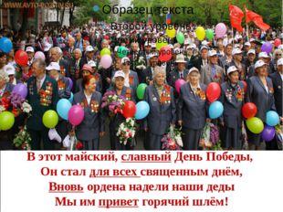 В этот майский, славный День Победы, Он стал для всех священным днём, Вновь о