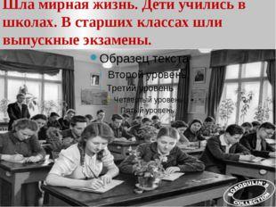 Шла мирная жизнь. Дети учились в школах. В старших классах шли выпускные экза