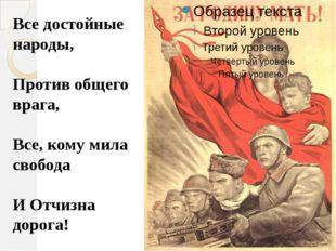 Все достойные народы, Против общего врага, Все, кому мила свобода И Отчизна д