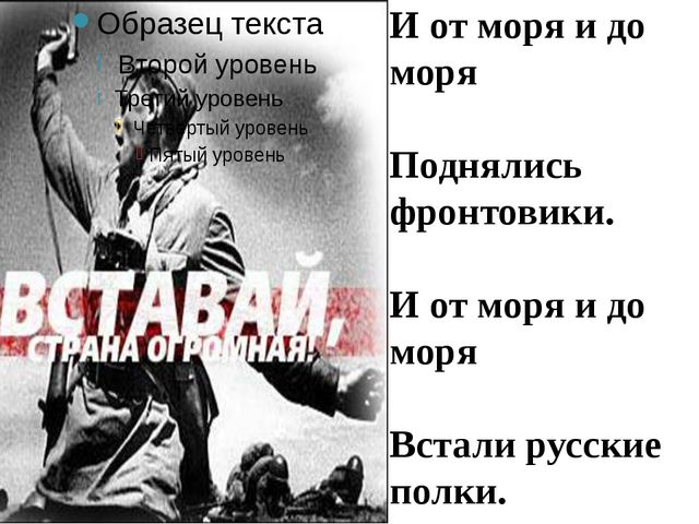 И от моря и до моря Поднялись фронтовики. И от моря и до моря Встали русские...