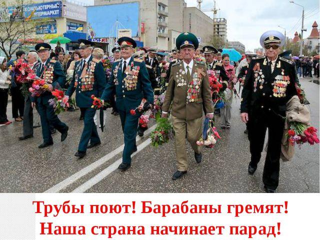Трубы поют! Барабаны гремят! Наша страна начинает парад!