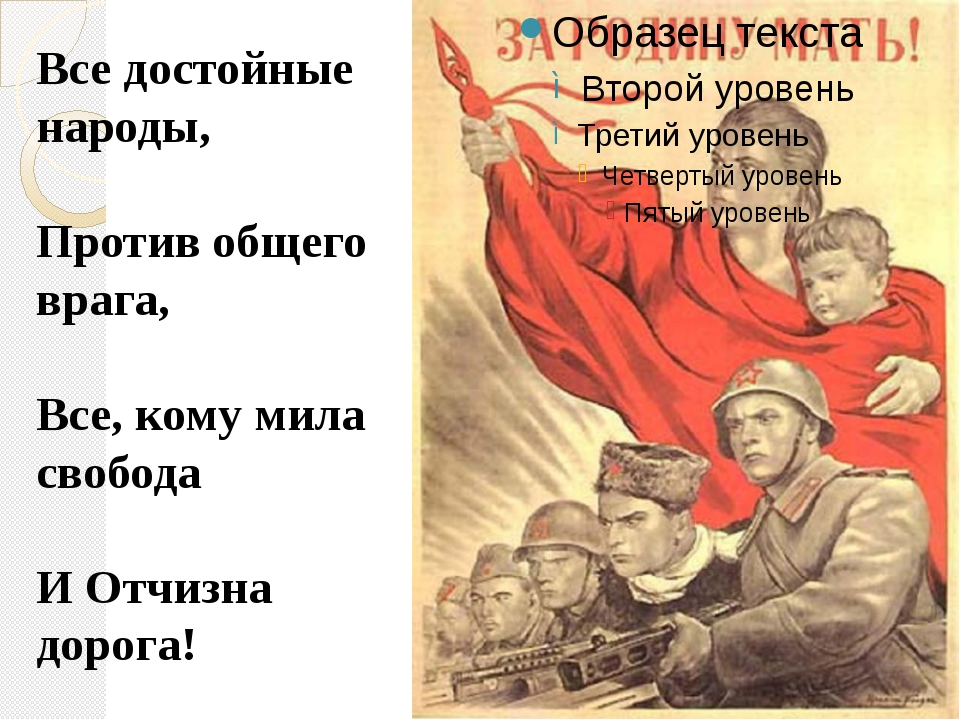 Все достойные народы, Против общего врага, Все, кому мила свобода И Отчизна д...
