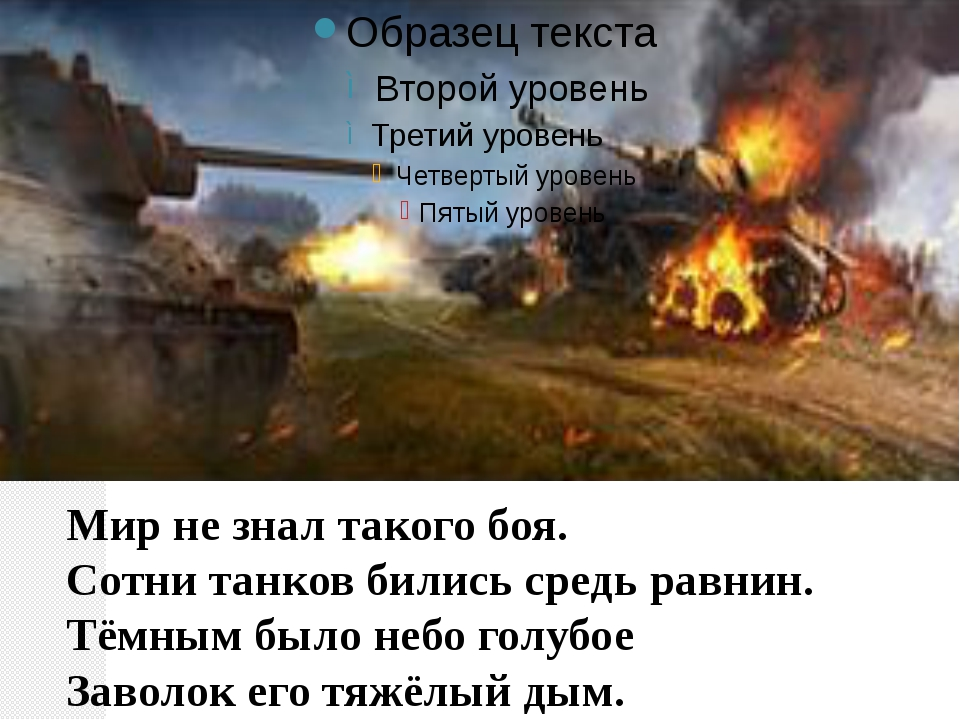 Мир не знал такого боя. Сотни танков бились средь равнин. Тёмным было небо го...