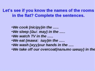 Let's see if you know the names of the rooms in the flat? Completе the senten