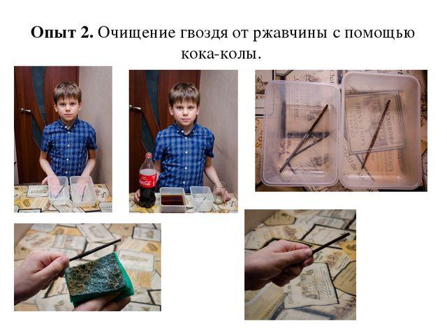 Опыт 2. Очищение гвоздя от ржавчины с помощью кока-колы.