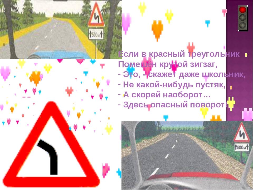 Если в красный треугольник Помешён крутой зигзаг, Это, - скажет даже школьник...