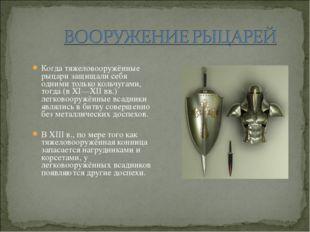 Когда тяжеловооружённые рыцари защищали себя одними только кольчугами, тогда