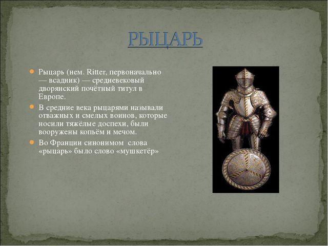 Рыцарь (нем. Ritter, первоначально — всадник) — средневековый дворянский почё...