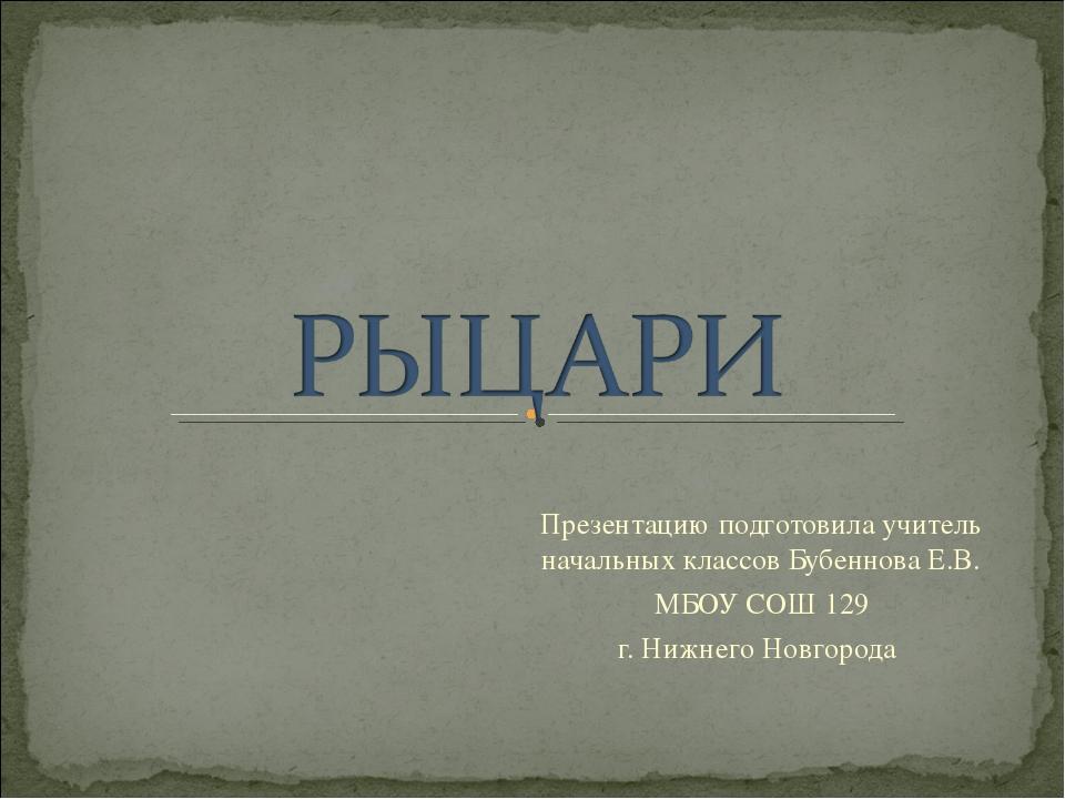 Презентацию подготовила учитель начальных классов Бубеннова Е.В. МБОУ СОШ 129...