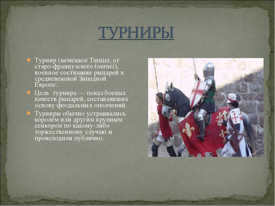 Турнир (немецкое Turnier, от старо-французского tournei), военное состязание...