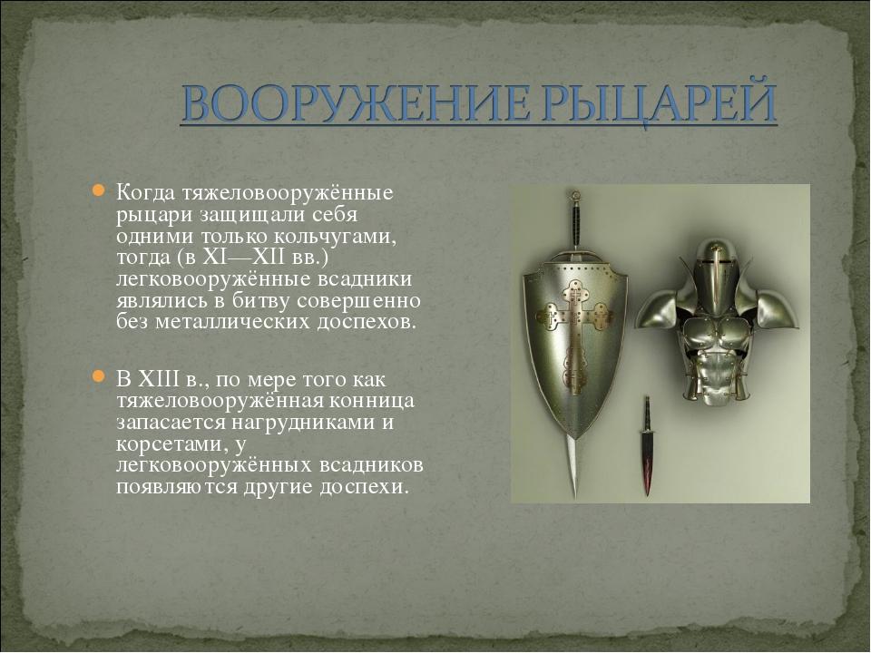 Когда тяжеловооружённые рыцари защищали себя одними только кольчугами, тогда...