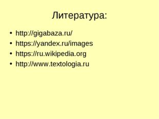 Литература: http://gigabaza.ru/ https://yandex.ru/images https://ru.wikipedia