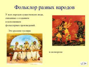 Фольклор разных народов У всех народов существовали люди, связанные с создани