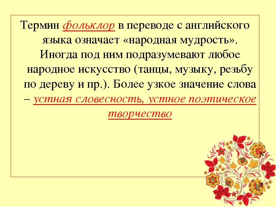 Термин фольклор в переводе с английского языка означает «народная мудрость»....