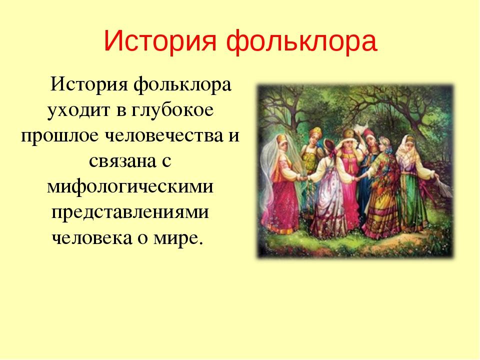 История фольклора История фольклора уходит в глубокое прошлое человечества и...