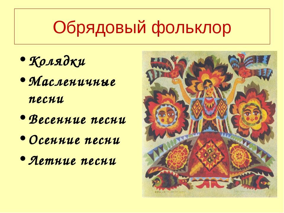 Обрядовый фольклор Колядки Масленичные песни Весенние песни Осенние песни Лет...