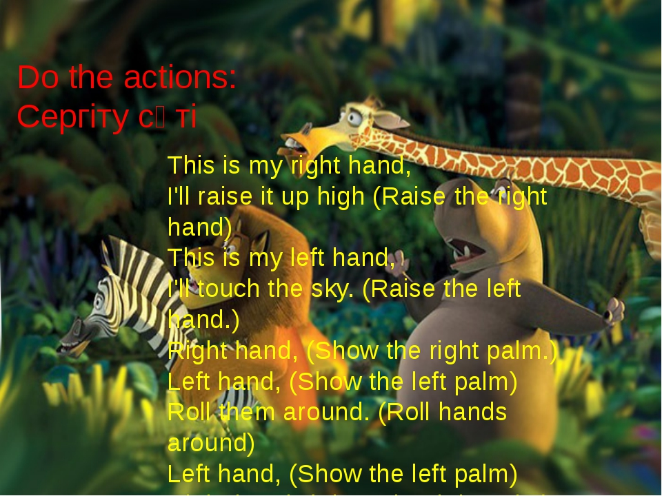 Do the actions: Сергіту сәті This is my right hand, I'll raise it up high (R...