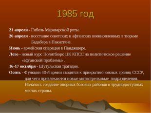 1985 год 21 апреля - Гибель Мараварской роты. 26 апреля - восстание советских