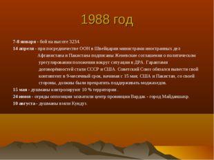 1988 год 7-8 января - бой на высоте 3234. 14 апреля - при посредничестве ООН
