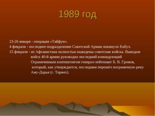 1989 год 23-26 января - операция «Тайфун». 4 февраля - последнее подразделени