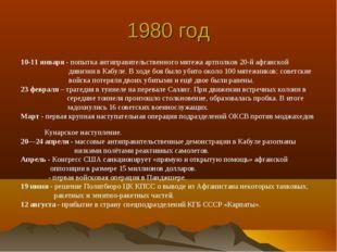 1980 год 10-11 января - попытка антиправительственного мятежа артполков 20-й