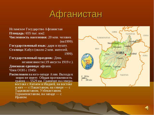 Афганистан Исламское Государство Афганистан Площадь: 655 тыс. км2. Численност...