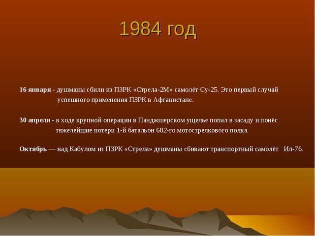 1984 год 16 января - душманы сбили из ПЗРК «Стрела-2М» самолёт Су-25. Это пер...