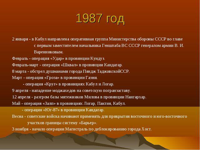 1987 год 2 января - в Кабул направлена оперативная группа Министерства оборон...