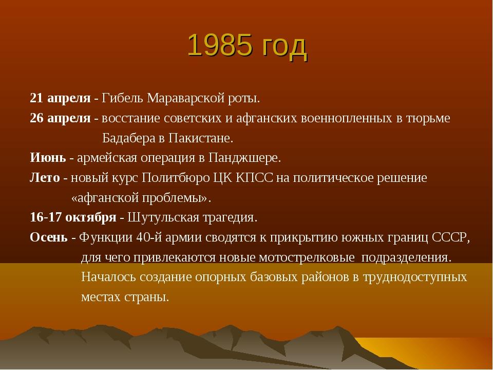 1985 год 21 апреля - Гибель Мараварской роты. 26 апреля - восстание советских...
