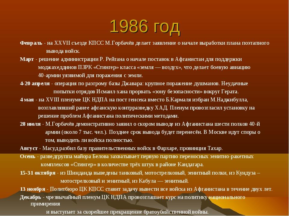 1986 год Февраль - на XXVII съезде КПСС М.Горбачёв делает заявление о начале...