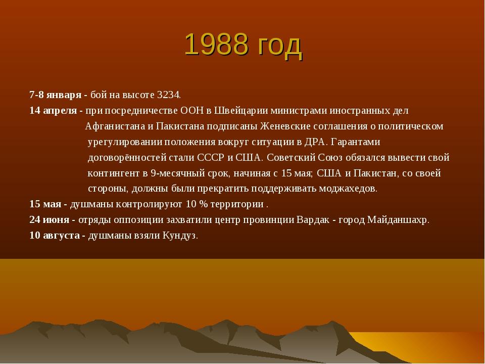 1988 год 7-8 января - бой на высоте 3234. 14 апреля - при посредничестве ООН...