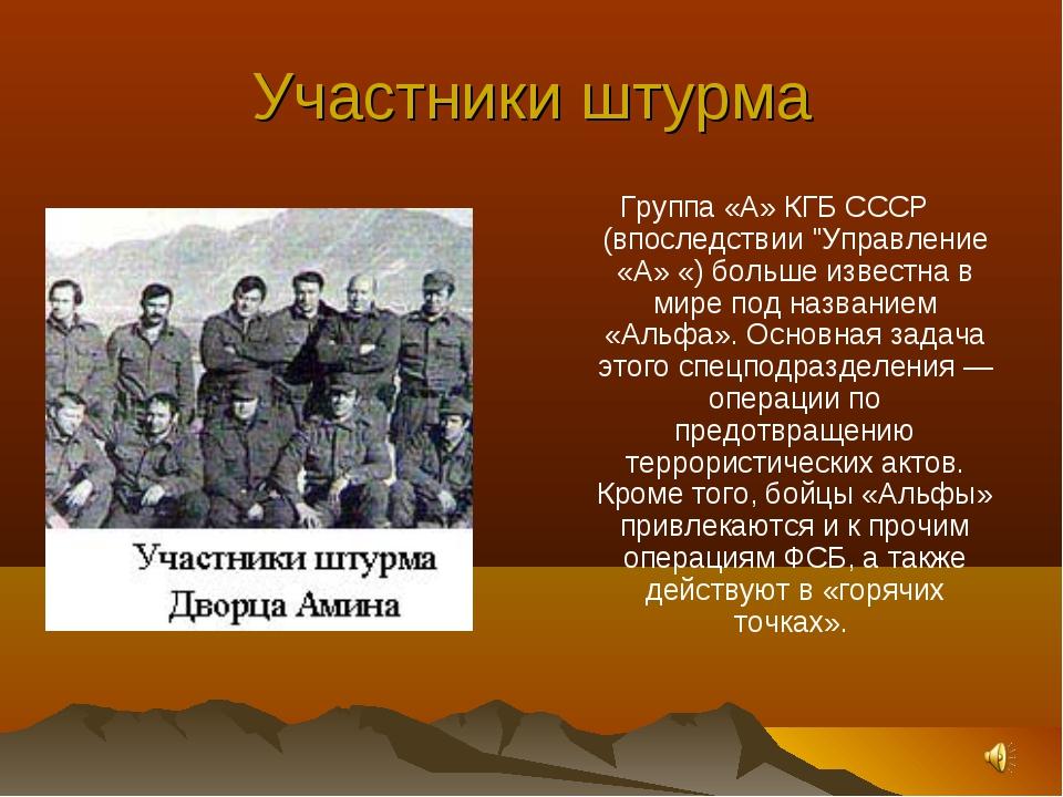 """Участники штурма Группа «А» КГБ СССР (впоследствии """"Управление «А» «) больше..."""
