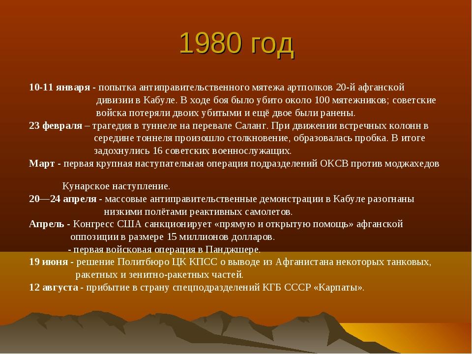 1980 год 10-11 января - попытка антиправительственного мятежа артполков 20-й...