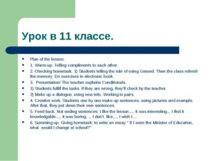 Урок в 11 классе. Plan of the lesson: 1. Warm up. Telling compliments to each