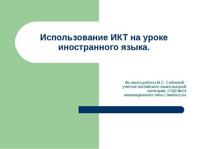 Использование ИКТ на уроке иностранного языка. Из опыта работы М.С. Сабеевой...