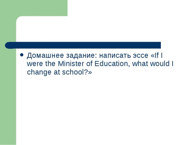 Домашнее задание: написать эссе «If I were the Minister of Education, what wo...