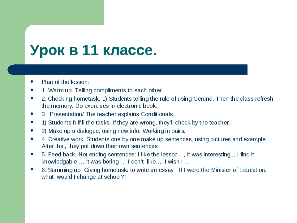 Урок в 11 классе. Plan of the lesson: 1. Warm up. Telling compliments to each...