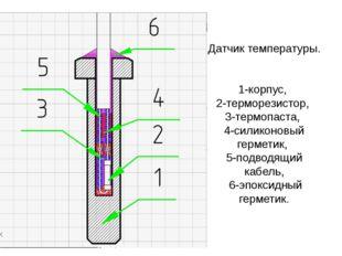 Датчик температуры. 1-корпус, 2-терморезистор, 3-термопаста, 4-силиконовый ге