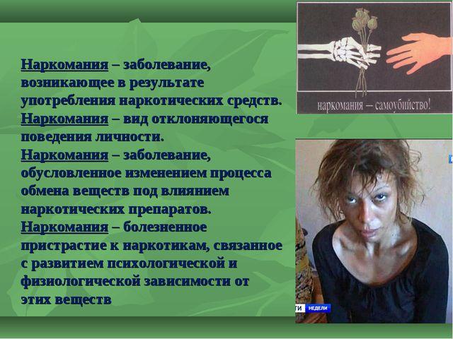 Наркомания – заболевание, возникающее в результате употребления наркотических...