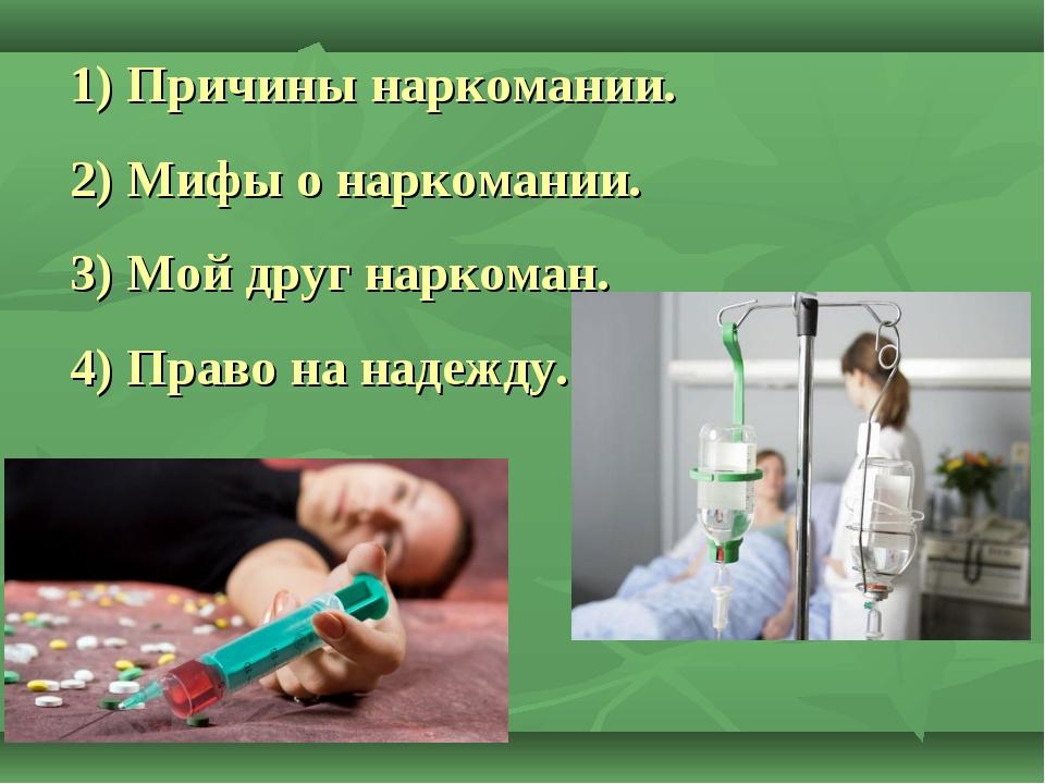 1) Причины наркомании. 2) Мифы о наркомании. 3) Мой друг наркоман. 4) Право...
