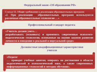 Федеральный закон «Об образовании РФ» Статья 13. Общие требования к реализаци