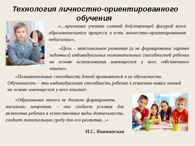 Технология личностно-ориентированного обучения «…признание ученика главной де...