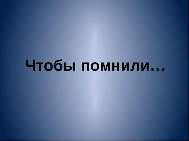 Чтобы помнили…