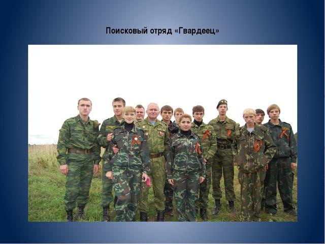 Поисковый отряд «Гвардеец»
