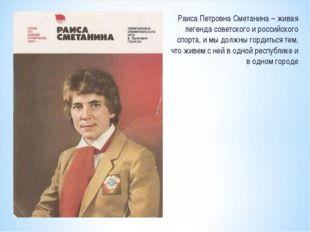 Раиса Петровна Сметанина – живая легенда советского и российского спорта, и м