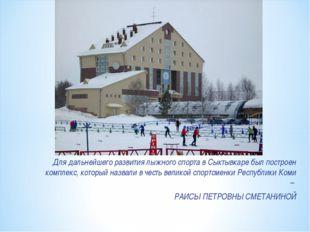 Для дальнейшего развития лыжного спорта в Сыктывкаре был построен комплекс, к